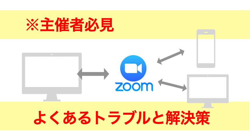 Zoomトラブル