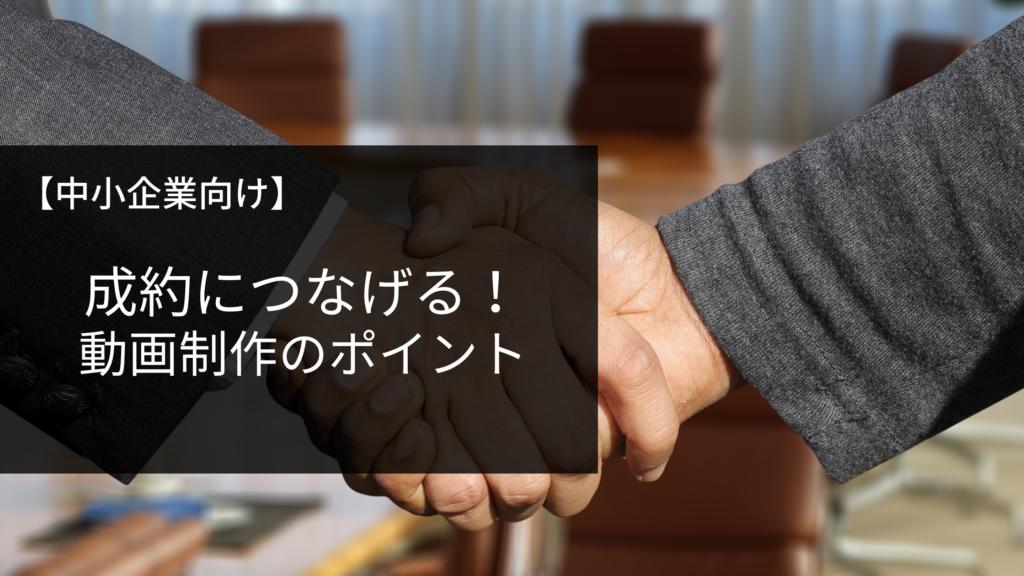 【中小企業向け】成約につなげるための動画制作ポイント!