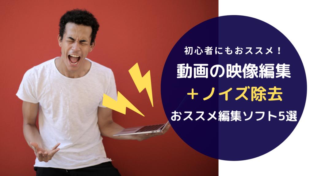 動画制作の第一歩!ノイズ除去【編集ソフトおススメ5選】
