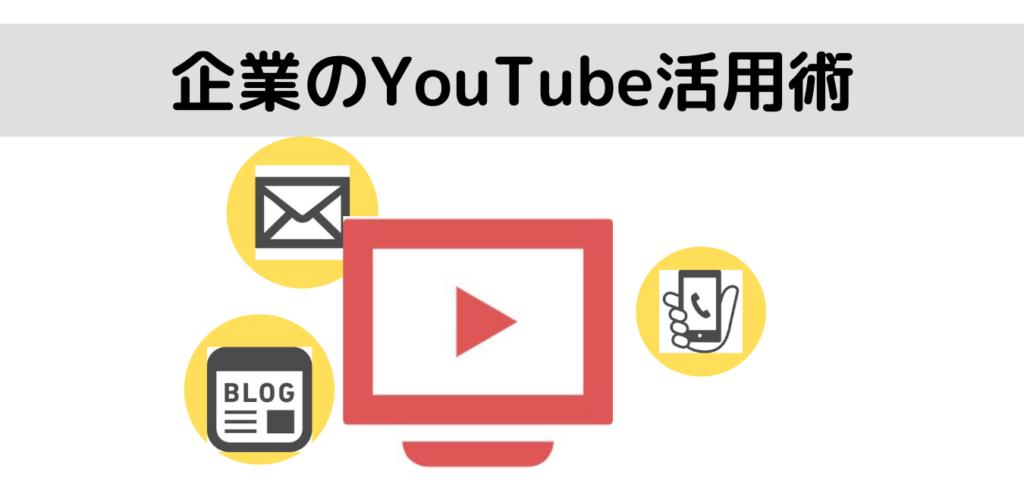 【企業のYouTube動画活用術】活用事例と運営のポイントを紹介