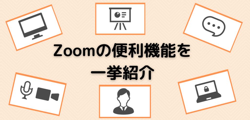 【Zoom】便利機能を一挙紹介|業務効率化、スピードアップ