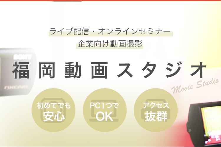 福岡動画スタジオ