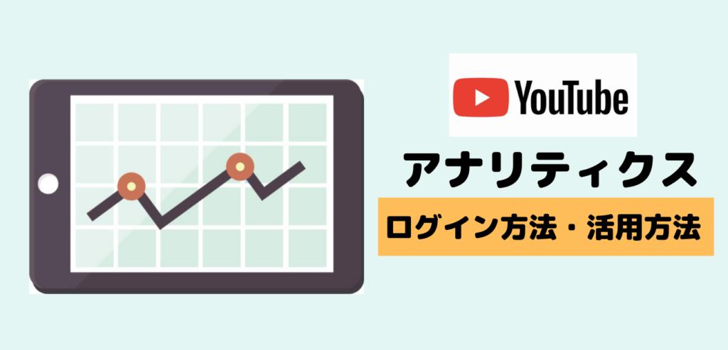 【解説】YouTubeアナリティクスの見方と活用方法
