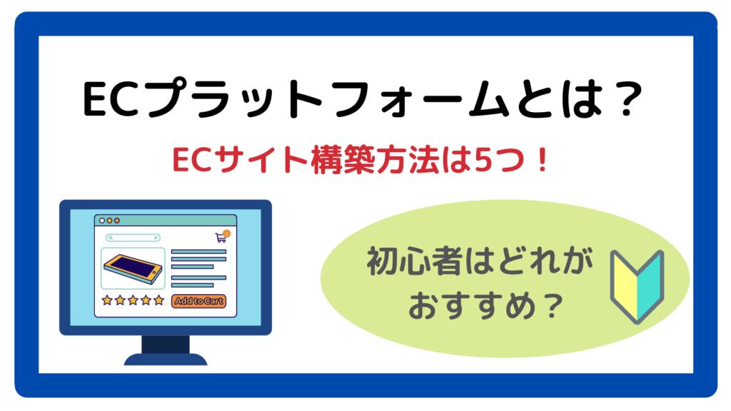 ECプラットフォーム徹底解析|自分に合うプラットフォームの選び方