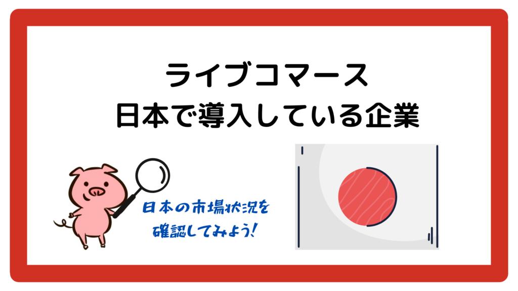 【ライブコマース】日本企業の事例 市場状況から読み取る今後の展望