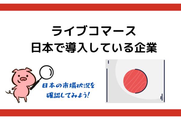 【ライブコマース】日本企業の事例|市場状況から読み取る今後の展望