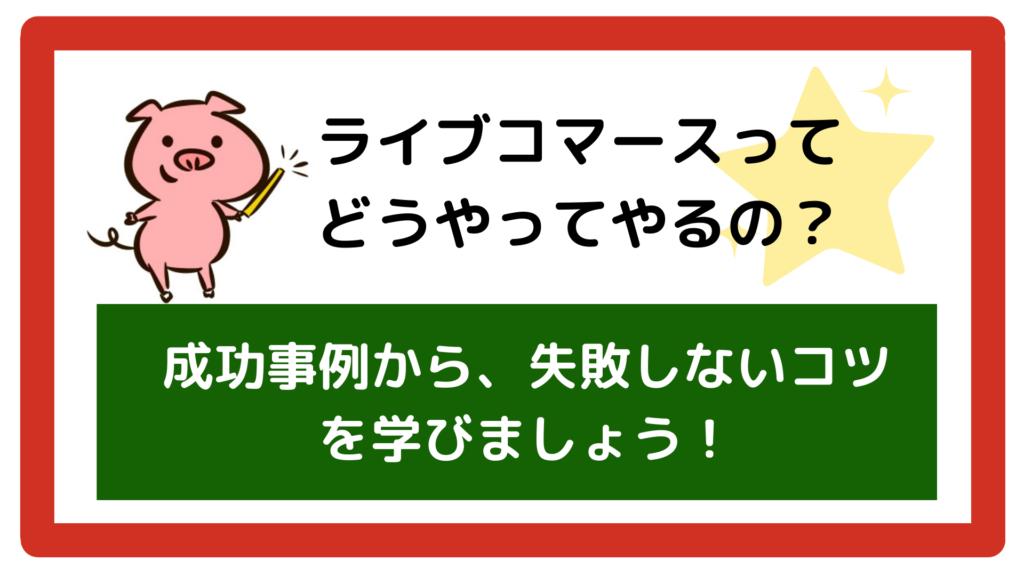 ライブコマース成功事例に学ぶ、失敗しないコツ!