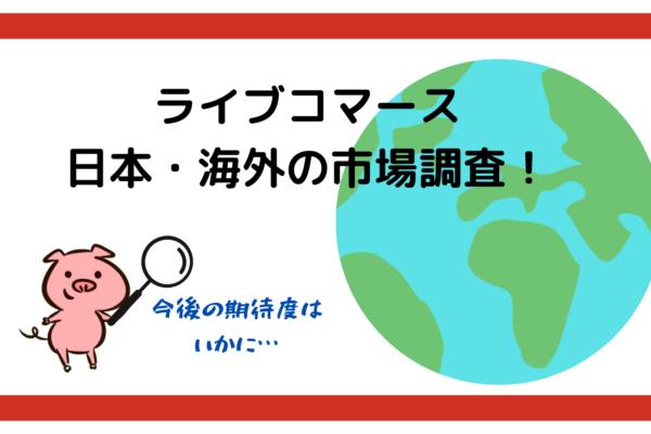 ライブコマースの市場を調査!日本と中国ほか、海外の状況