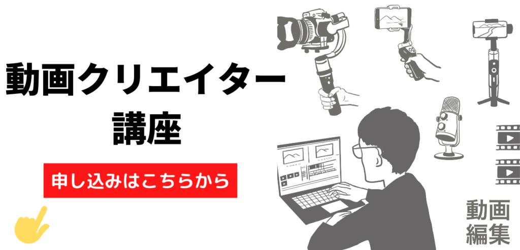 【ついに開講】動画編集、動画クリエイター講座 福岡動画スタジオ
