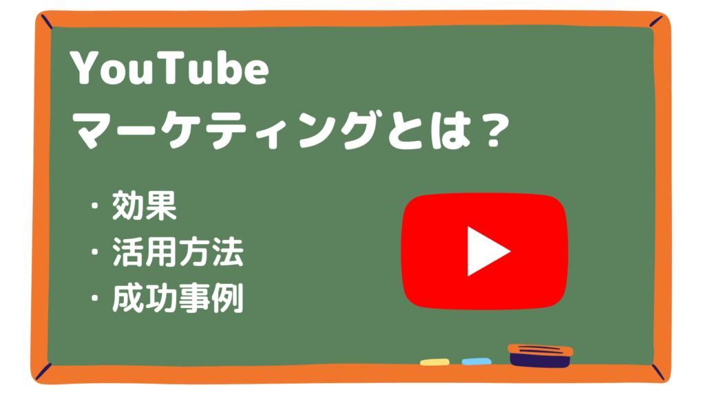YouTubeマーケティングとは?事例から学ぶ成功の秘訣