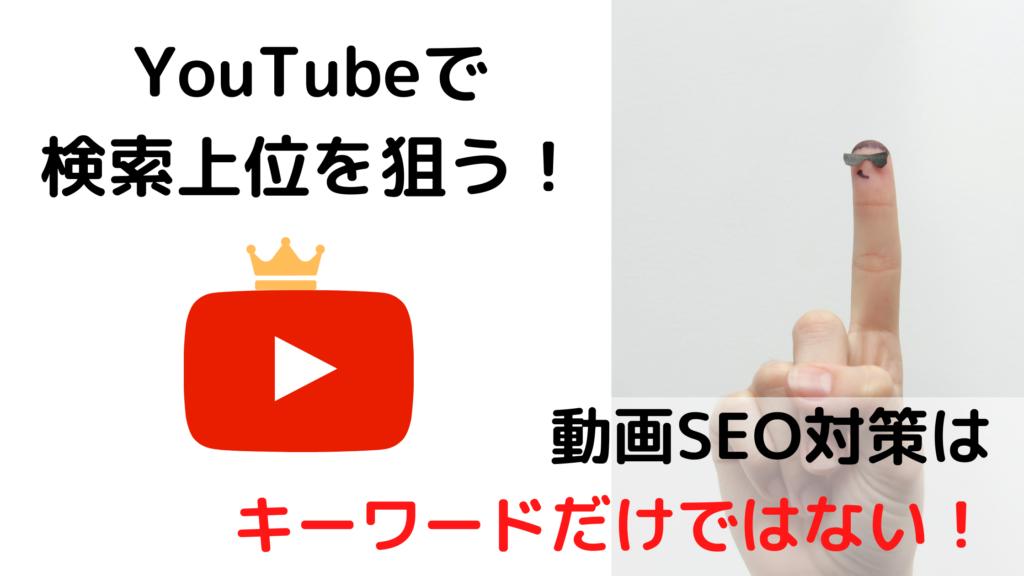 YouTube SEO対策|動画を上位表示させたい人必見!