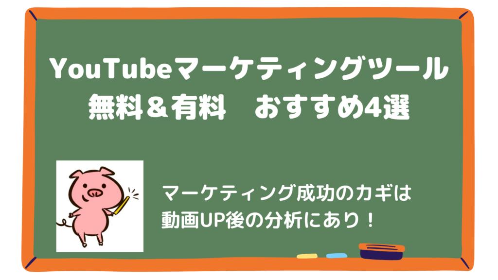 YouTubeマーケティング戦略①必要なSTEPを徹底解説!