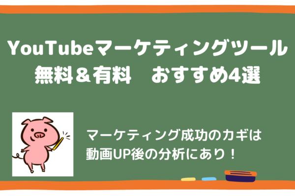 YouTubeマーケティングツールで分析&リサーチ!視聴率UPに必須