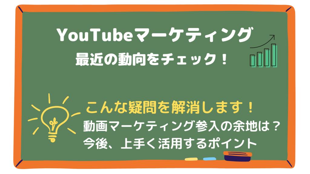 YouTubeマーケティングの動向 データから読み取る活用方法